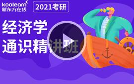 20212021考研经济学速成班