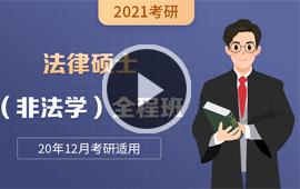 2020考研法律硕士(非法学)速成班