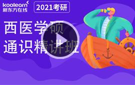 2020考研西医专硕速成班