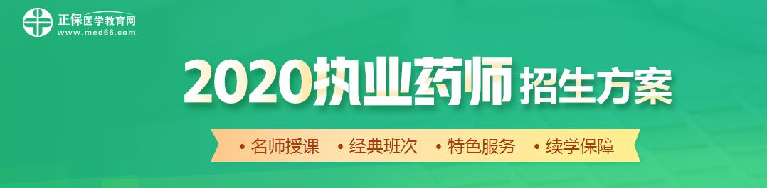 2020执业药师考试医学教育网视频招生简章