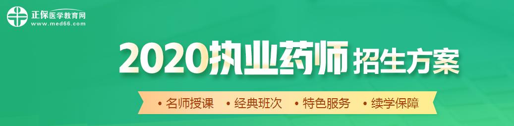江门执业药师培训招生简章