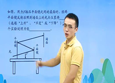 初二物理同步课程