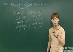 高一数学同步课程