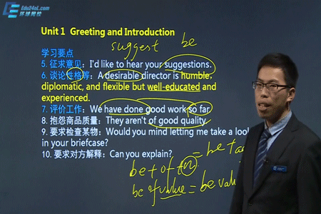 公共英语网上补习视频哪个好