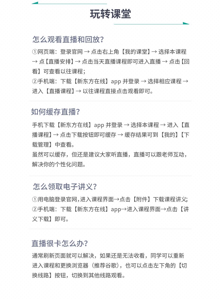 考研专业课体验班7