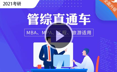 2021考研管理类联考秋季直通车【MBA】