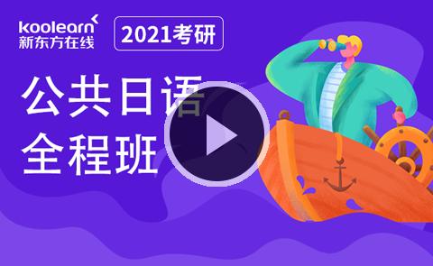 2021考研公共日语全程班
