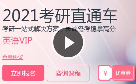 2021考研直通车【英语VIP】