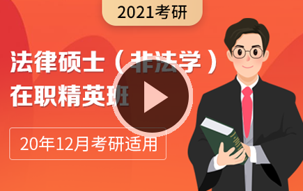 2021考研法硕(非法学)在职班