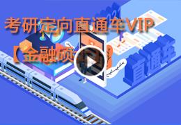 考研定向直通车VIP【金融硕士】