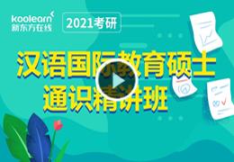 考研汉语国际教育硕士通识精讲班