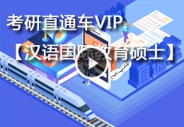 考研直通车VIP【汉语国际教育硕士】