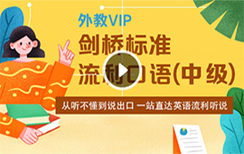 【外教VIP】剑桥标准流利口语(中级)