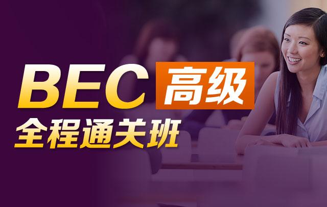 BEC商务英语高级全程班