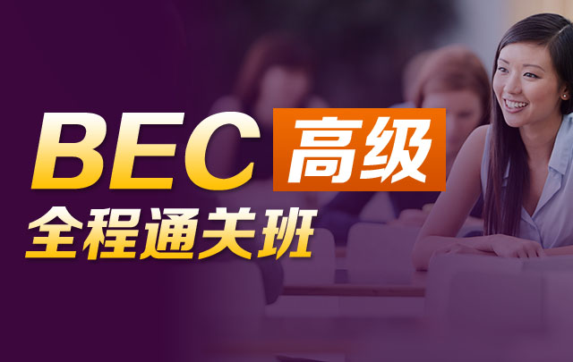 BEC商務英語高級全程班