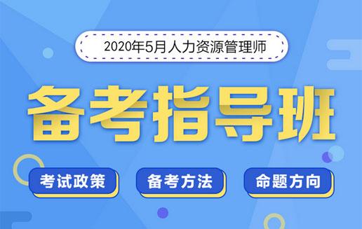2021年一级人力资源师-备考指导班