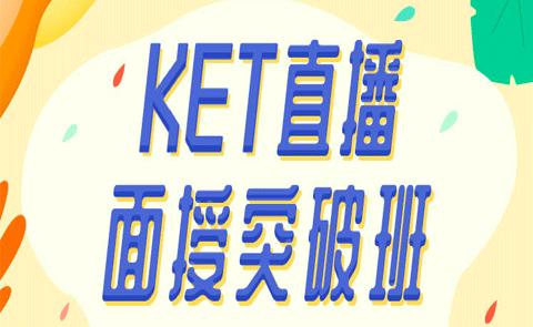 环球KET直播