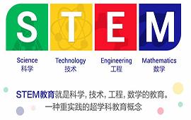 STEM科学体验课