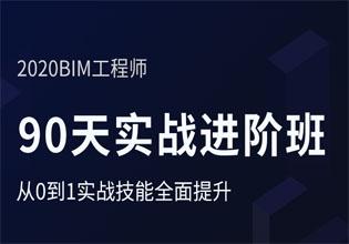 环球网校BIM-90天实战班
