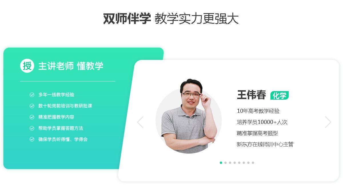 新东方在线中小学网校师资介绍
