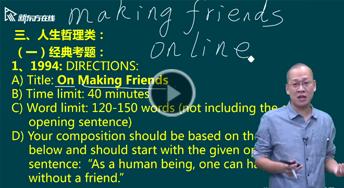 考研英语辅导课程