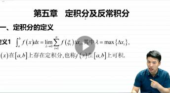 考研数学《定积分的定义及性质》