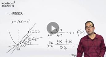 考研数学《导数概念》