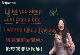 新东方口语精品视频
