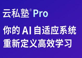 环球网校一级建造师-云私塾Pro