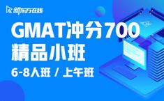 新东方GMAT培训