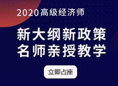 2021年高级经济师全程考评无忧套餐
