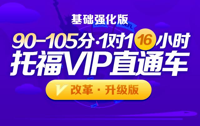 大学生90-105分VIP直通车(含一对一16小时)基础强化版
