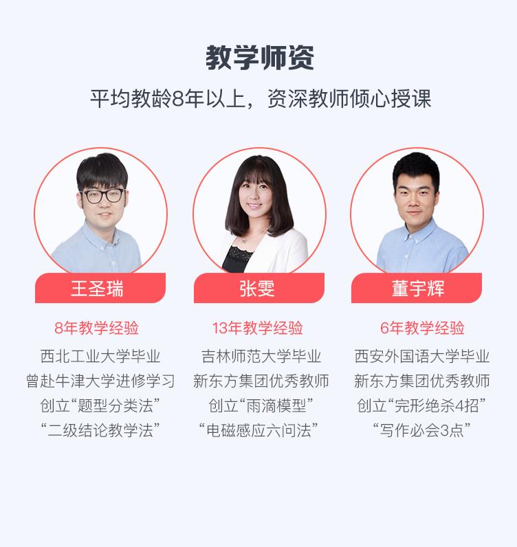 新东方高考全程班教学师资