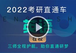 2022考研英语直通车