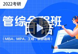 2022考研管综(MBA)