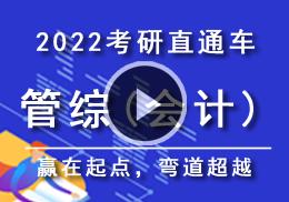 2022管综VIP(会计)