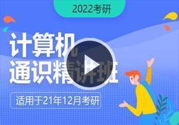 2022考研计算机通识精讲班