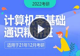 2022考研计算机零基础通识精讲班