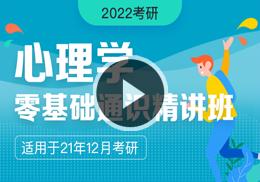 2022考研心理学零基础通识精讲班