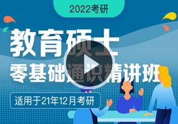 2022考研教育硕士零基础通识精讲班