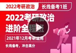 2022考研政治全程班