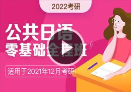 2022考研日语全程班