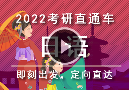 2022考研日语直通车