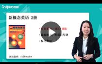 新东方在线新概念英语课程