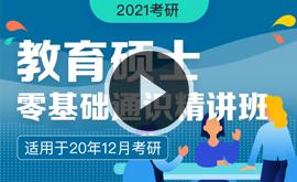 2021考研教育硕士零基础通识精讲班