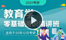 2021考研教育学零基础通识精讲班