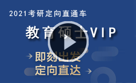 2021考研定向直通车VIP【教育硕士】