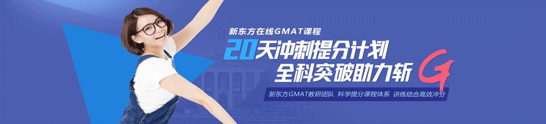 新东方GMAT课堂