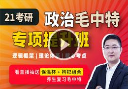 21考研政治毛中特专项提升班