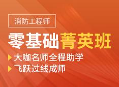 消防工程师-零基础菁英腾飞班